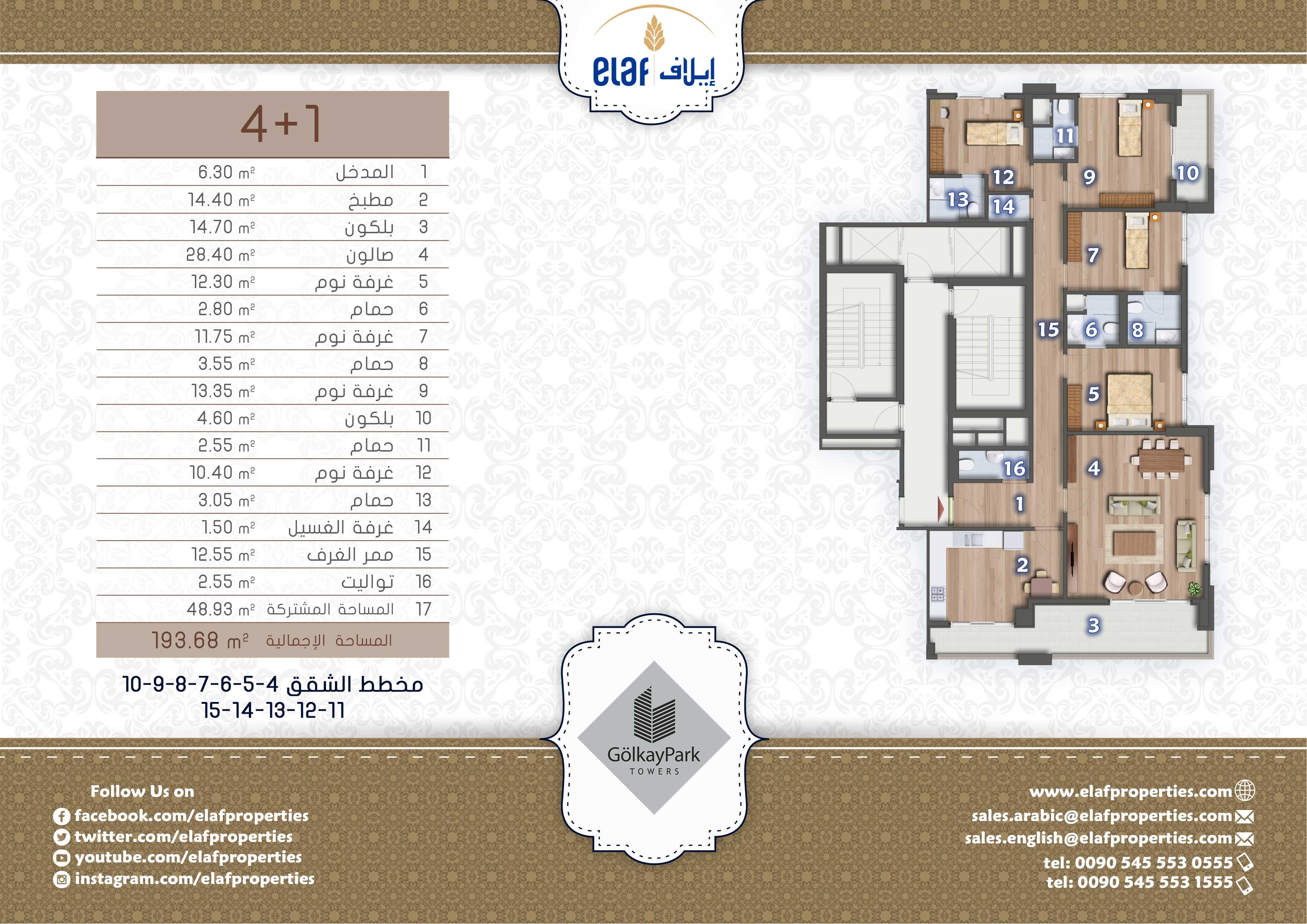 شقة سكنية في كافة الطوابق